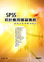 SPSS 統計應用學習實務