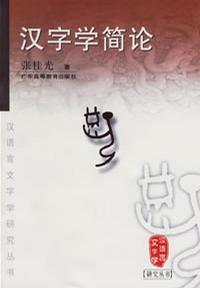 汉字学简论/汉语言文字学研究丛书