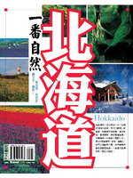 一番自然北海道