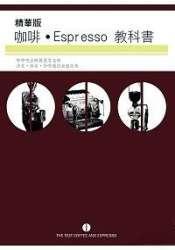 精華版咖啡Espresso教科書