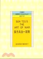 Sun-Tzu's the art of...