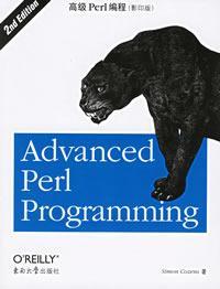 高級Perl編程
