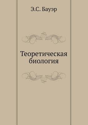 Bauer E.S. Teoreticheskaya biologiya