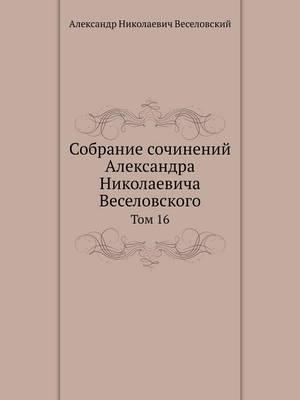 Sobranie sochinenij Aleksandra Nikolaevicha Veselovskogo