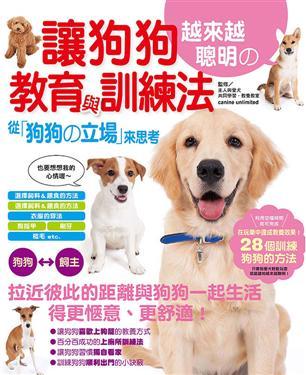 讓狗狗越來越聰明の教育與訓練法