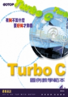 Turbo C圖例教學範本