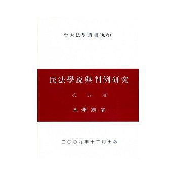 民法學說與判例研究(八)