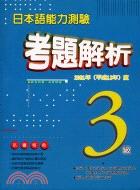 日本語能力測驗考題解析3級〈2001年〉