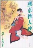 燕京伶人抄