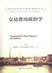 交易费用政治学