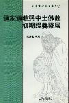 道家道教与中土佛教初期经义发展