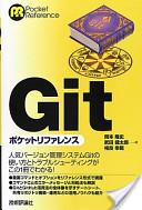 Git ポケットリファレンス