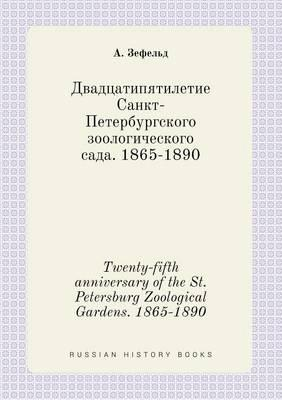 Twenty-Fifth Anniversary of the St. Petersburg Zoological Gardens. 1865-1890