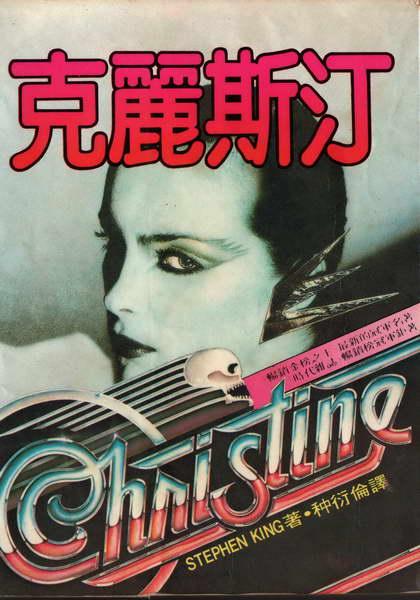 克麗斯汀 Christine