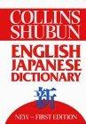 Collins-Shubun English-Japanese Dictionary
