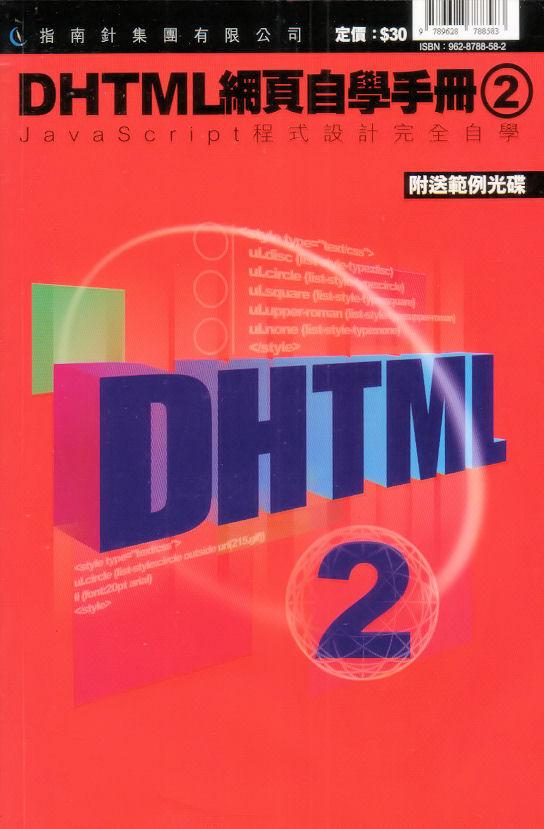 DHTML網頁自學手冊2