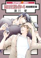恋愛操作 4 初回限定版