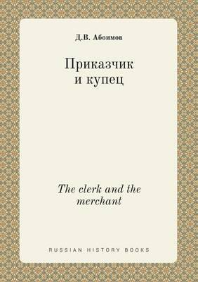 The Clerk and the Merchant