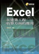 Excel在建築工程估算方面的應用