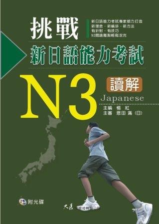 挑戰新日語能力考試 N3讀解