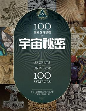 100個藏在符號裡的宇宙秘密