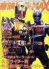東映ヒーローMAX Vol.9