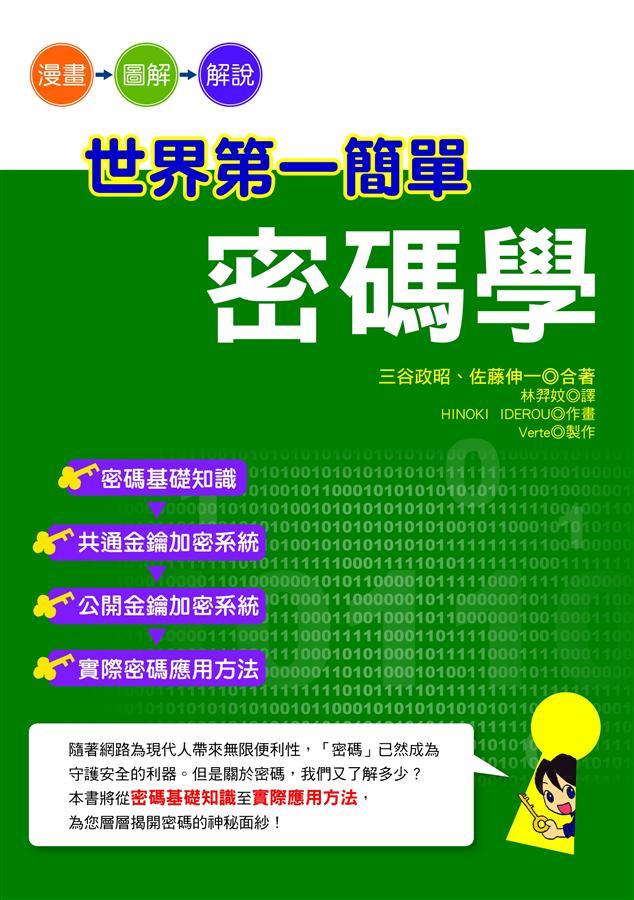 世界第一簡單密碼學