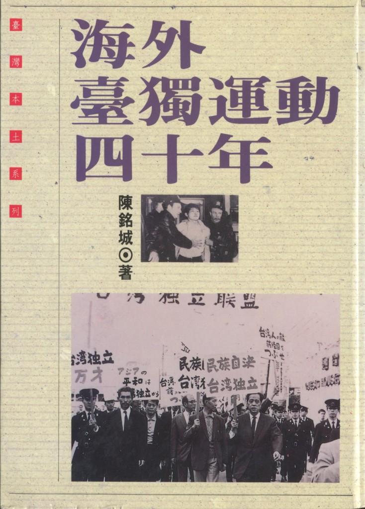 海外臺獨運動四十年