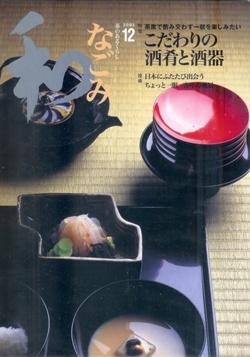 なごみ 2003-12