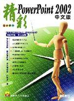 精彩PowerPoint 2002 中文版