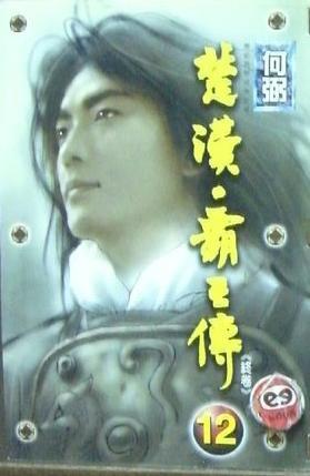 楚漢.霸王傳 12(完)