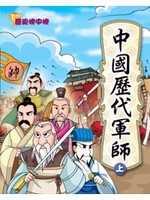 中國歷代軍師