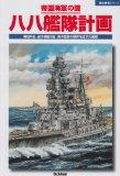 帝国海軍の礎 八八艦隊計画
