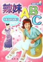 辣妹ABC
