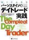 バーンスタインのデイトレード実践/The Compleat Day Trader II