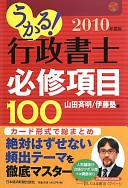 うかる! 行政書士必修項目100 2010年度版