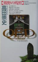 QED~ventus~熊野の残照