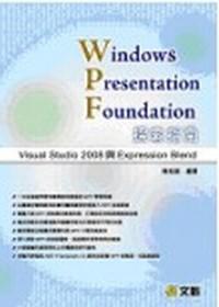 Windows Presentation Foundation 探索指南-Visual Studio 2008 與 Expression Blend