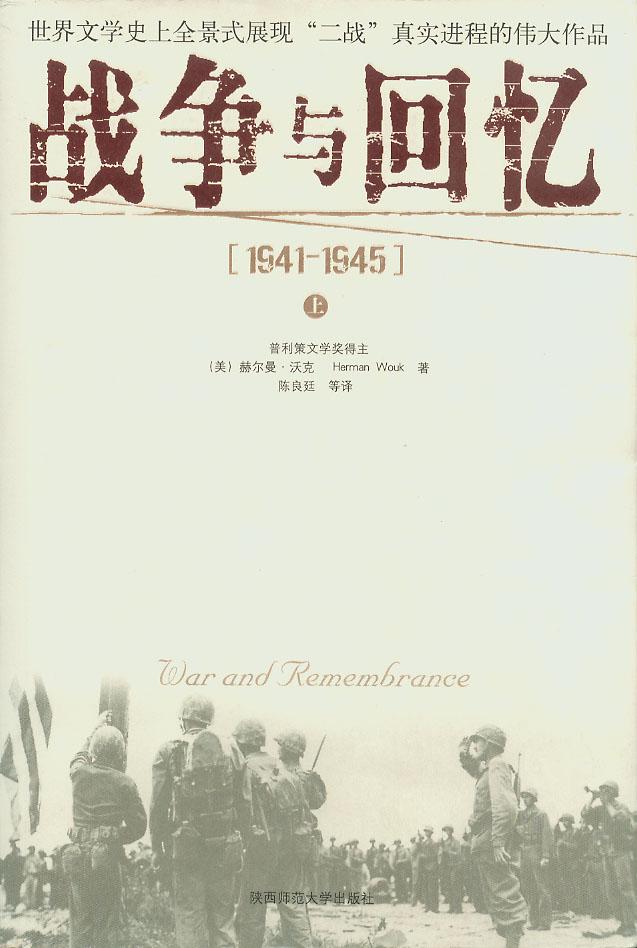 战争与回忆:1941
