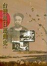 台灣抗日運動史[1]