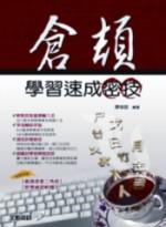 倉頡學習速成密技