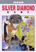 Silver Diamond-銀色鑽石 1