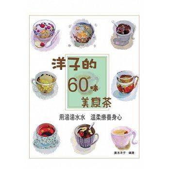 洋子的60味美療茶
