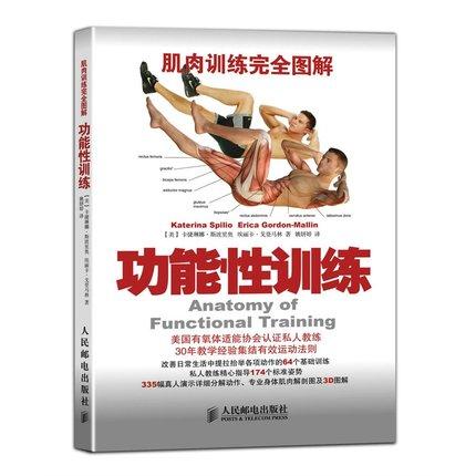 肌肉训练完全图解 功能性训练