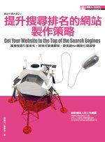 提升搜尋引擎排名的網站製作策略