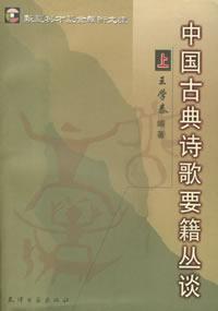 中国古典诗歌要籍丛谈