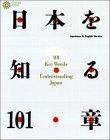 日本を知る101章
