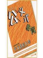 公文式教育.中文課程天書