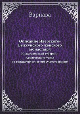 Opisanie Iverskogo-Vyksunskogo zhenskogo monastyrya Nizhegorodskoj gubernii Ardatovskogo uezda za tridtsatiletnee ego suschestvovanie
