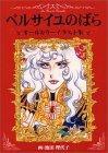 La Rose de Versailles All Color Ilustration